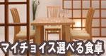 輸入家具 家具
